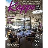 Kappo 仙台闊歩 vol.111