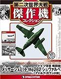 第二次世界大戦傑作機コレクション 76号 (メッサーシュミット Me262 シュヴァルベ「アドルフ・ガランド機」) [分冊百科] (モデルコレクション付) (第二次世界大戦 傑作機コレクション)
