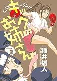キックのお姉さん 2 (ビッグコミックス)