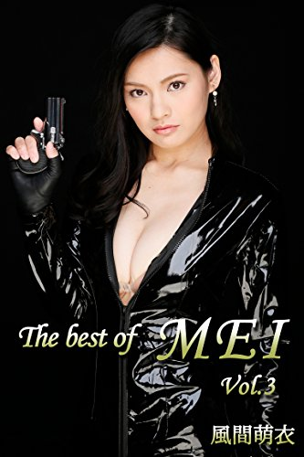 The best of MEI Vol.3 / 風間萌衣 MAX-Aシリーズ thumbnail