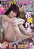 ヤングチャンピオン烈 No7 2019年 7/30 号 [雑誌]: ヤングチャンピオン 増刊