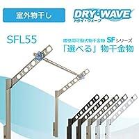 腰壁用可動式物干金物 DRY・WAVE(ドライ・ウェーブ)SFL55 ブラック(K)