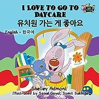 I Love to Go to Daycare: English Korean Bilingual Edition (English Korean Bilingual Collection)