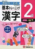 小学 基本トレーニング 漢字2級: 30日で完成 反復式+進級式