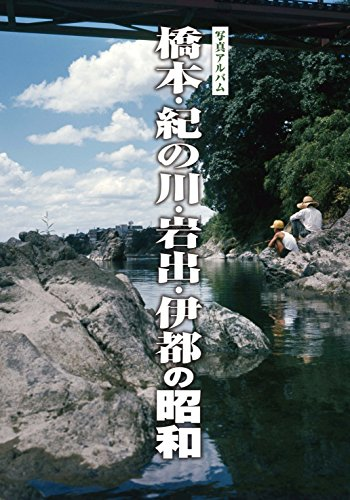 橋本・紀の川・岩出・伊都の昭和 (写真アルバム)