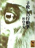 子殺しの行動学 (講談社学術文庫 (1057))
