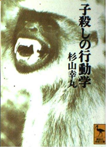 子殺しの行動学 (講談社学術文庫 (1057))の詳細を見る