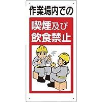 ユニット 禁止標識 作業場内での喫煙及び飲食禁止 324-53A 安全標識