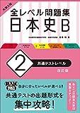 《新入試対応》 大学入試 全レベル問題集 日本史B 2 共通テストレベル 改訂版