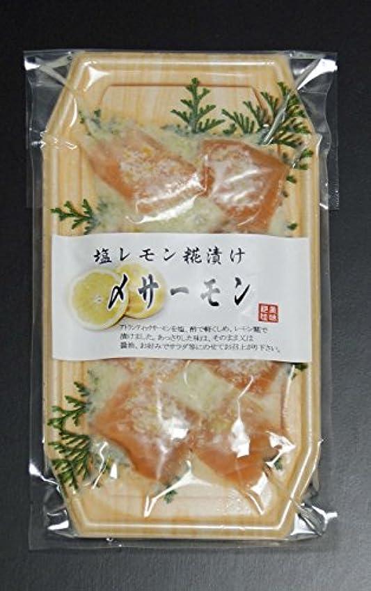 浸したウイルス唇銭福屋 〆サーモンレモン糀漬け 1袋(70g)