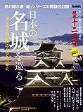 日本の名城を巡る (男の隠れ家別冊)