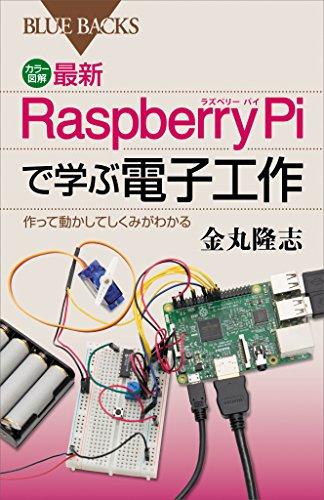 カラー図解 最新 Raspberry Piで学ぶ電子工作 作って動かしてしくみがわかる (ブルーバックス) 【Kindle版】