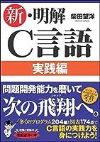 新·明解C言語 実践編 (明解シリーズ)