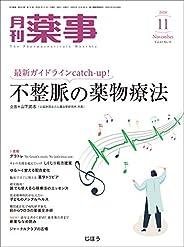 月刊薬事 2020年11月号 [雑誌] (特集:最新ガイドラインcatch-up! 不整脈の薬物療法)