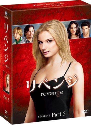 リベンジ シーズン1 コレクターズ BOX Part2 [DVD]の詳細を見る