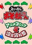 「えいがのおそ松さん」アニメコミック&設定資料集