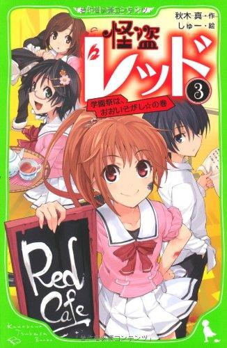 怪盗レッド(3)  学園祭は、おおいそがし☆の巻 (角川つばさ文庫)の詳細を見る