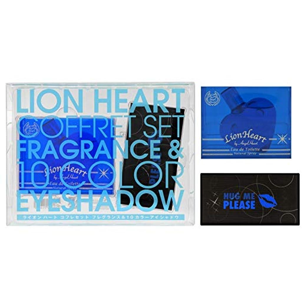 ブレンド作り上げる従事したライオンハート コフレセット 2018(オードトワレ50mL/10色アイシャドウパレット)