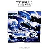 プロ無職入門 高木壮太の活ける言葉 (P-Vine Books)