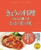 くらべて選べるわが家の味 (別冊NHKきょうの料理) 画像