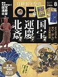 日経おとなのOFF 2017年 08 月号