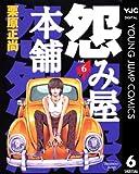 怨み屋本舗 6 (ヤングジャンプコミックスDIGITAL)