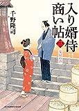 入り婿侍商い帖(三) 女房の声<入り婿侍商い帖> (新時代小説文庫)