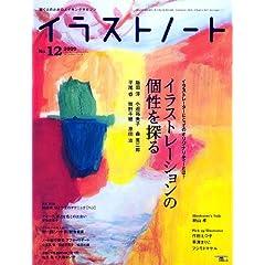 イラストノート no.12―描く人のためのメイキングマガジン イラストレーションの個性を探る (Seibundo mook)