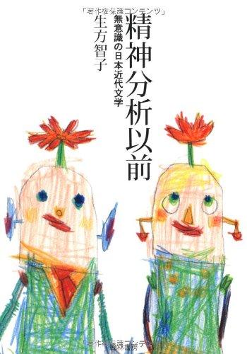 精神分析以前—無意識の日本近代文学
