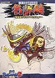 戦国BASARA2 名語録 ~英雄(HERO)達のセリフコレクション~ (カプコンオフィシャルブックス)