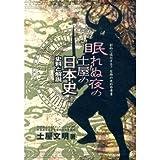 眠れぬ夜の土屋の日本史―史料と解説(SUPER PREMIUM)