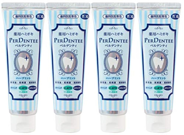 衣類愛国的な極めて重要なP.D.R. 薬用歯磨き ペルデンティー 85g (4個)