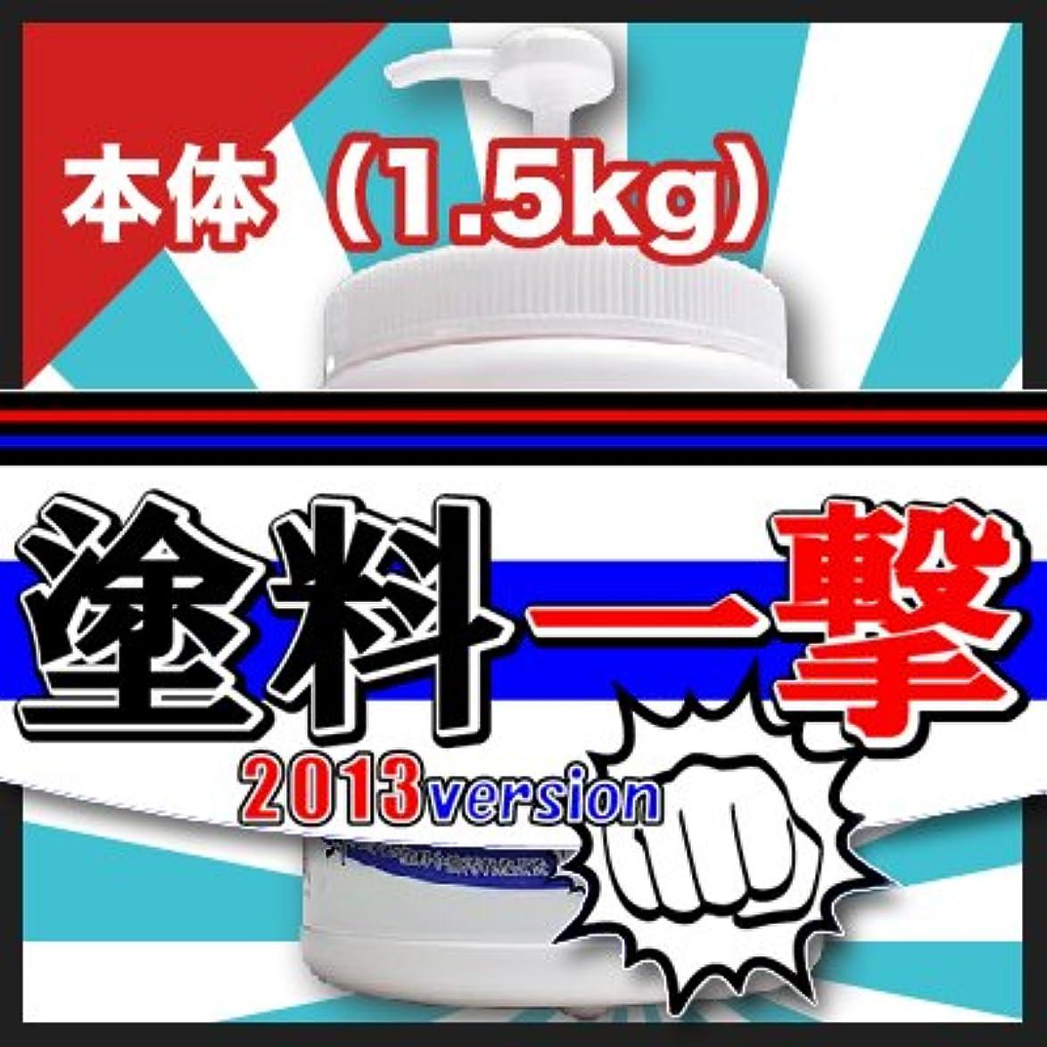 真面目な奨励標高D.Iプランニング 塗料一撃 2013 Version 本体 (1.5kg)