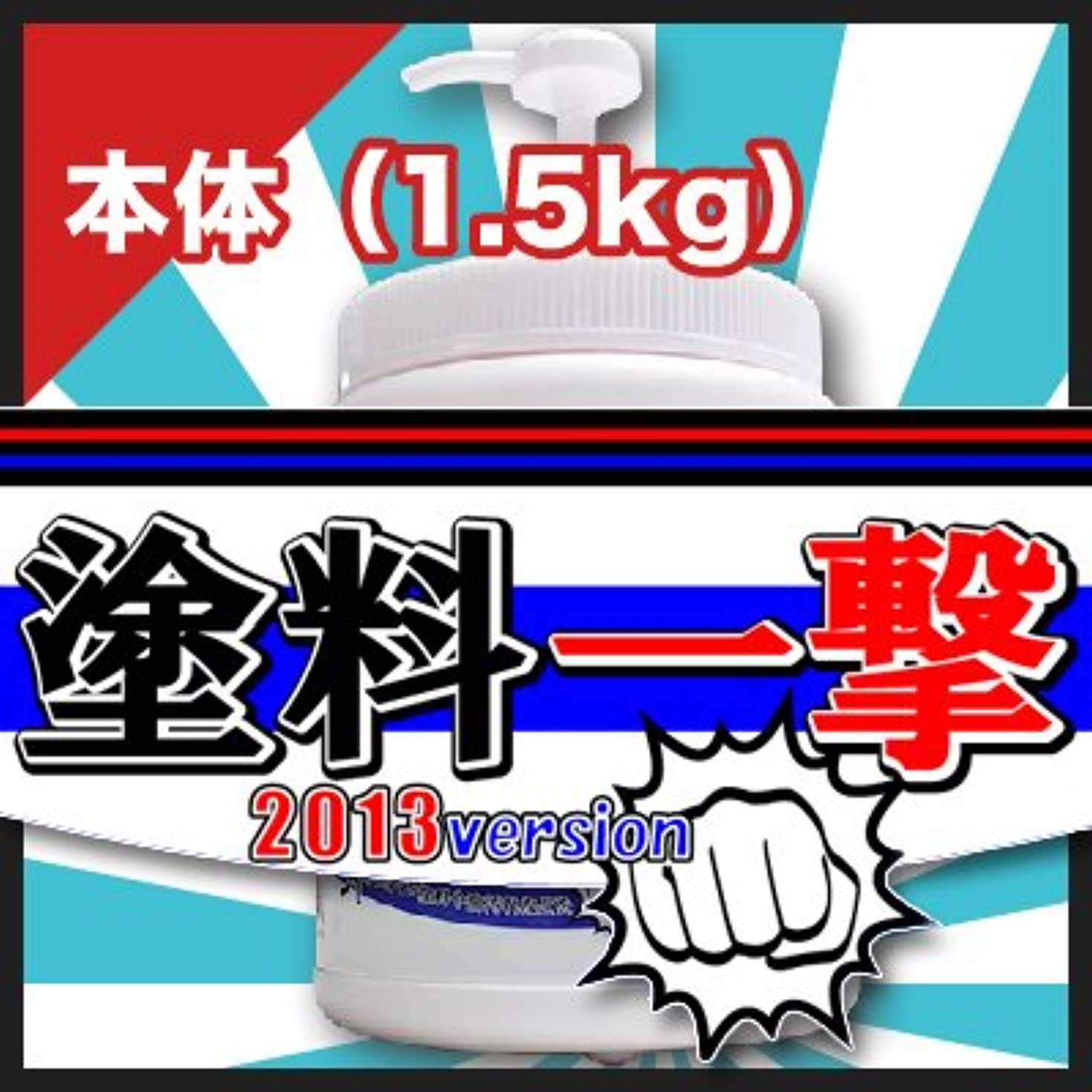 脅威不機嫌リテラシーD.Iプランニング 塗料一撃 2013 Version 本体 (1.5kg)