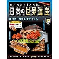 nanoblockでつくる日本の世界遺産 2号 [分冊百科] (パーツ付)