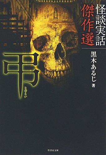 怪談実話傑作選 弔 (竹書房文庫)の詳細を見る