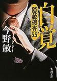 自覚―隠蔽捜査5.5―(新潮文庫)