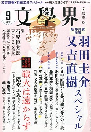 文學界 2015年 09 月号 [雑誌]の詳細を見る