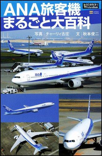 ANA旅客機まるごと大百科 (サイエンス・アイ ピクチャー・ブック)の詳細を見る