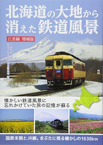 北海道の大地から消えた鉄道風景 江差線 増補版~国鉄末期とJR線。まぶたに残る懐かしの1,638km (MG BOOKS)