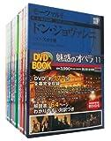 DVDブック10巻セット 魅惑のオペラ11-20巻