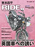 東本昌平RIDE80 (Motor Magazine Mook)