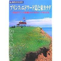 旅名人ブックス24 プリンス・エドワード島と東カナダ第2版