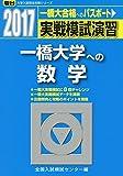 実戦模試演習 一橋大学への数学 2017 (大学入試完全対策シリーズ)