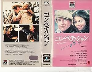 コンペティション〓80米〓 [VHS]