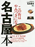名古屋本 (エイムック 3670) -