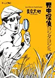 昆虫探偵ヨシダヨシミ 1-2巻セット