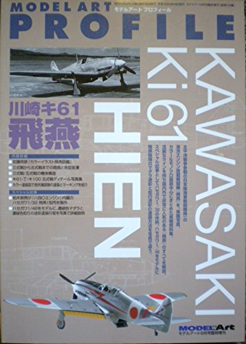 川崎キ61三式戦闘機 飛燕 (モデルアート・プロフィール) (モデルアート9月号臨時増刊)