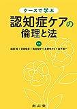 ケースで学ぶ 認知症ケアの倫理と法 (静岡大学人文社会科学部研究叢書)