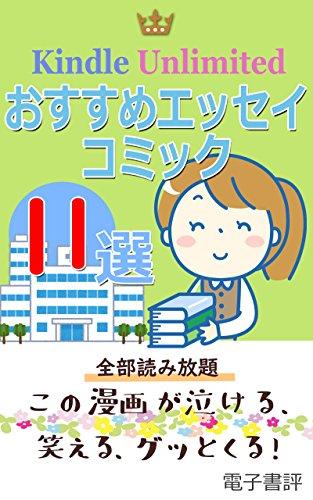 Kindle Unlimited( キンドル アンリミテッド ) おすすめ エッセイ コミック 11...